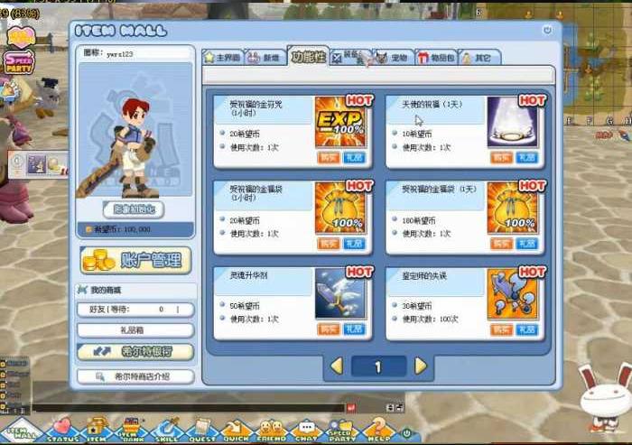 【希望OL网单服务端】马来版一键镜像安装客户端修改了游戏经验倍数[附视频安装搭建教程]-酷网站源码
