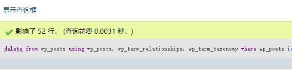 wordpress清空所有文章sql命令代码_图片 No.3