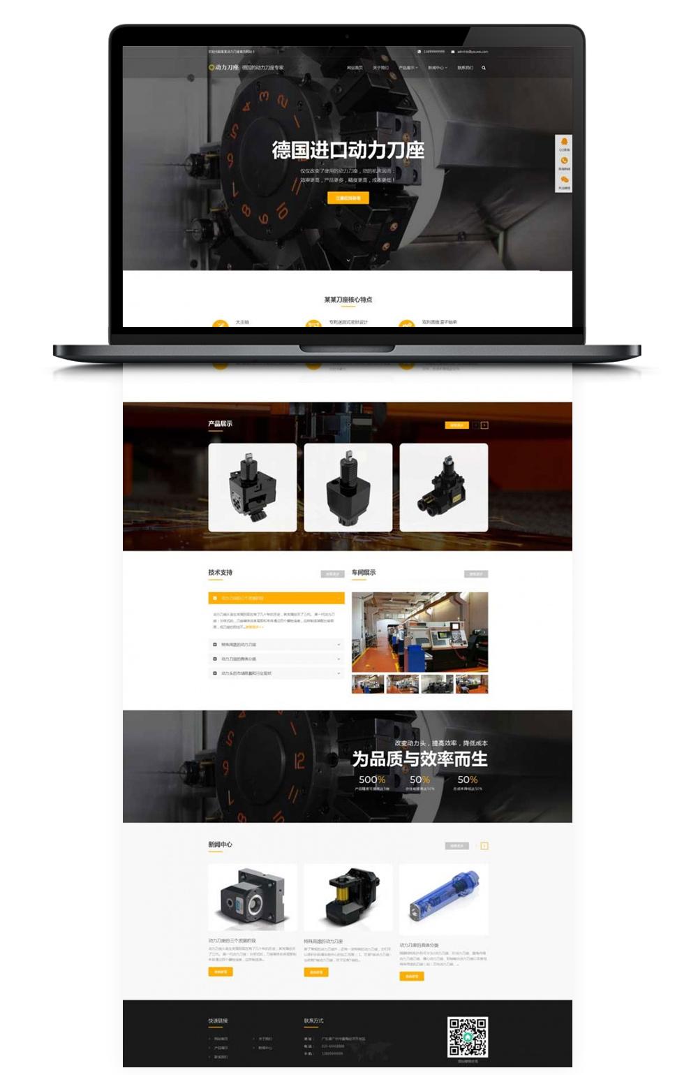 【企业网站模板】DEDECMS织梦大型五金模型企业公司网站模板 自适应手机移动端-酷网站源码