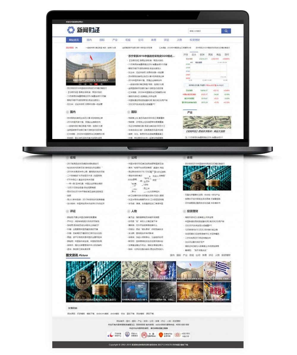 【DEDECMS文章模板】财经、理财新闻资讯门户网站模板[自适应手机端]-酷网站源码