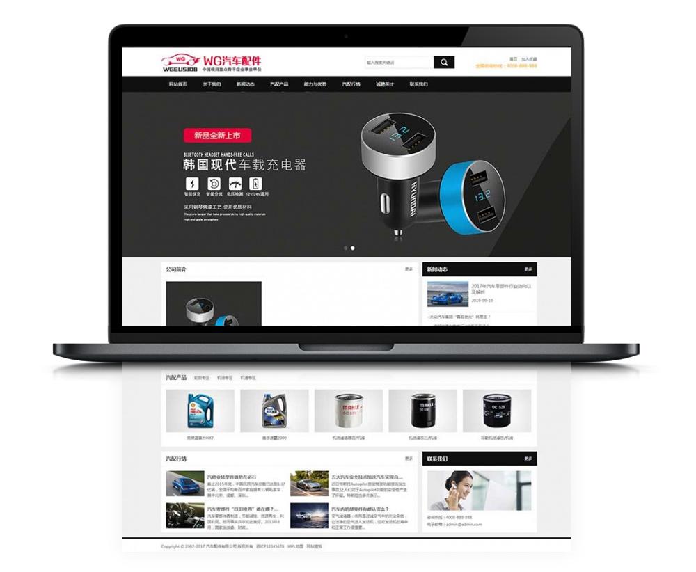 织梦汽车配件、用品产品展示企业整站模版带手机自适应-酷网站源码