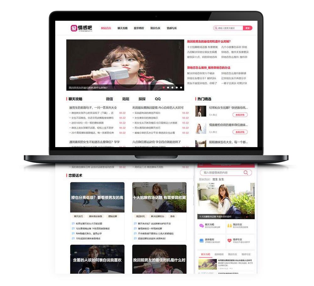 【织梦资讯模板】粉红色风格DEDECMD情感文章网站模板 自适应WAP手机端-酷网站源码