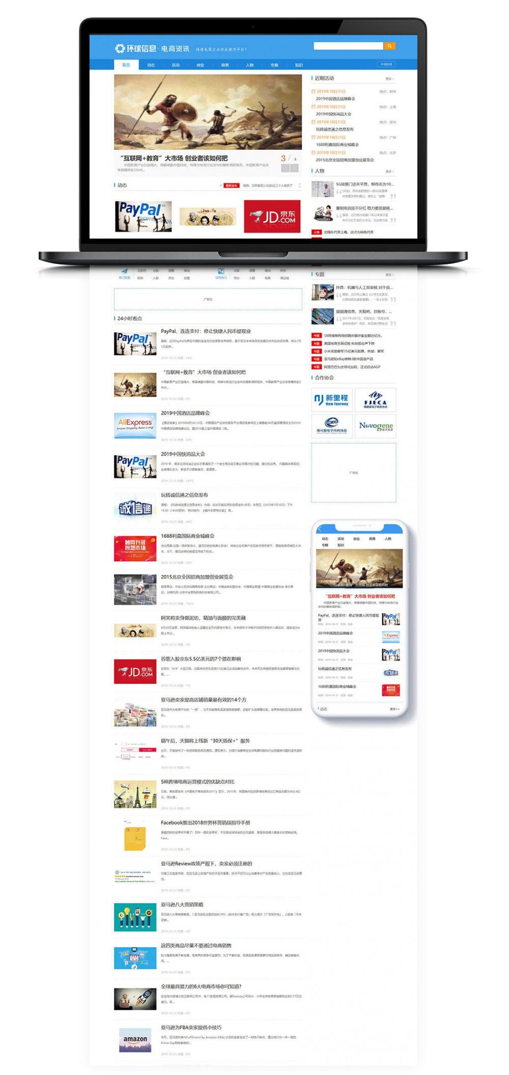 【织梦模板】电商信息新闻资讯企业网站模板[自适应手机WAP端]-酷网站源码