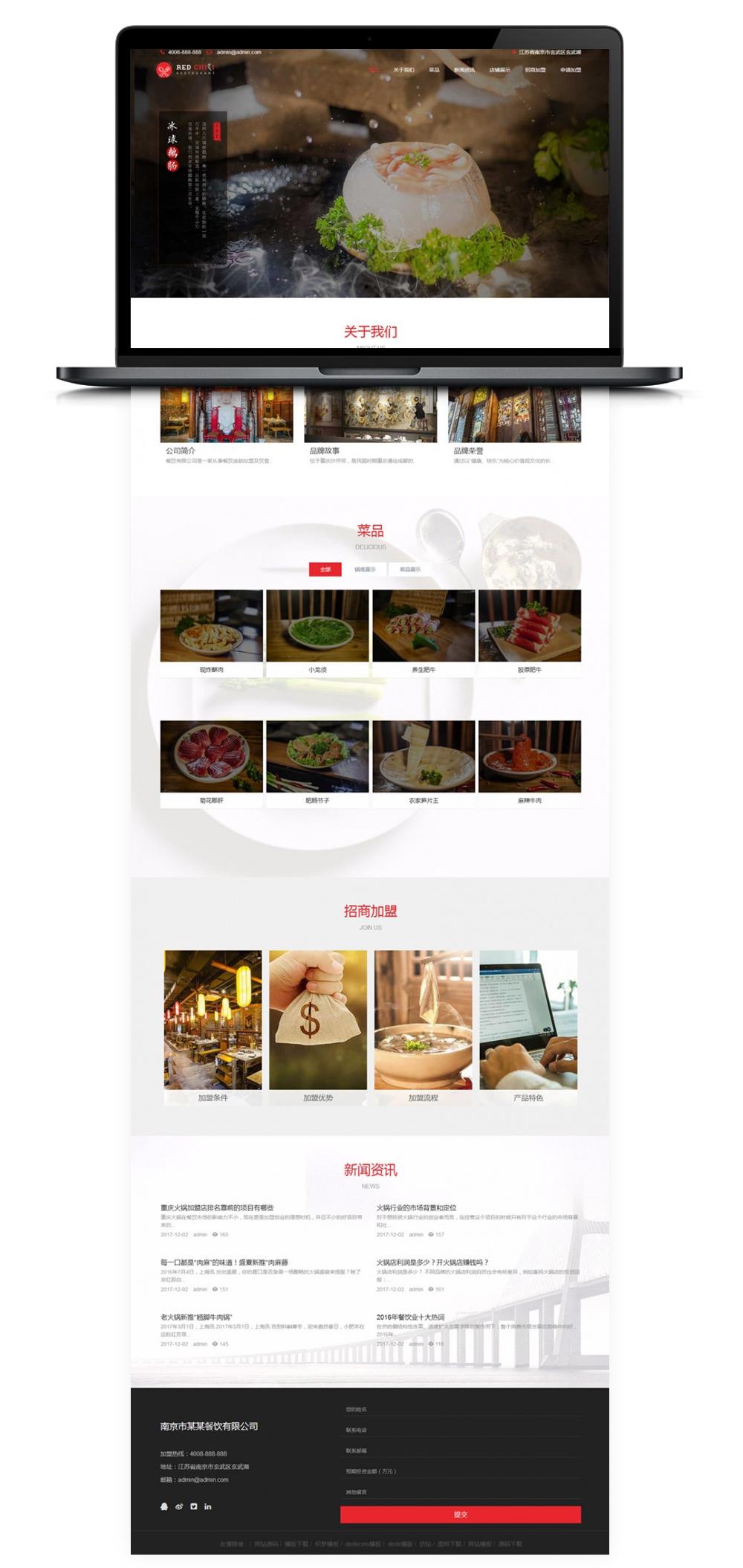 【DEDECMS模板】美食餐饮加盟管理企业网站HTML5模板[自适应手机WAP端]-酷网站源码
