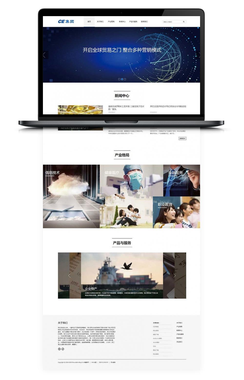 DEDECMS织梦响应式企业公司站模板 自适应手机移动端-酷网站源码