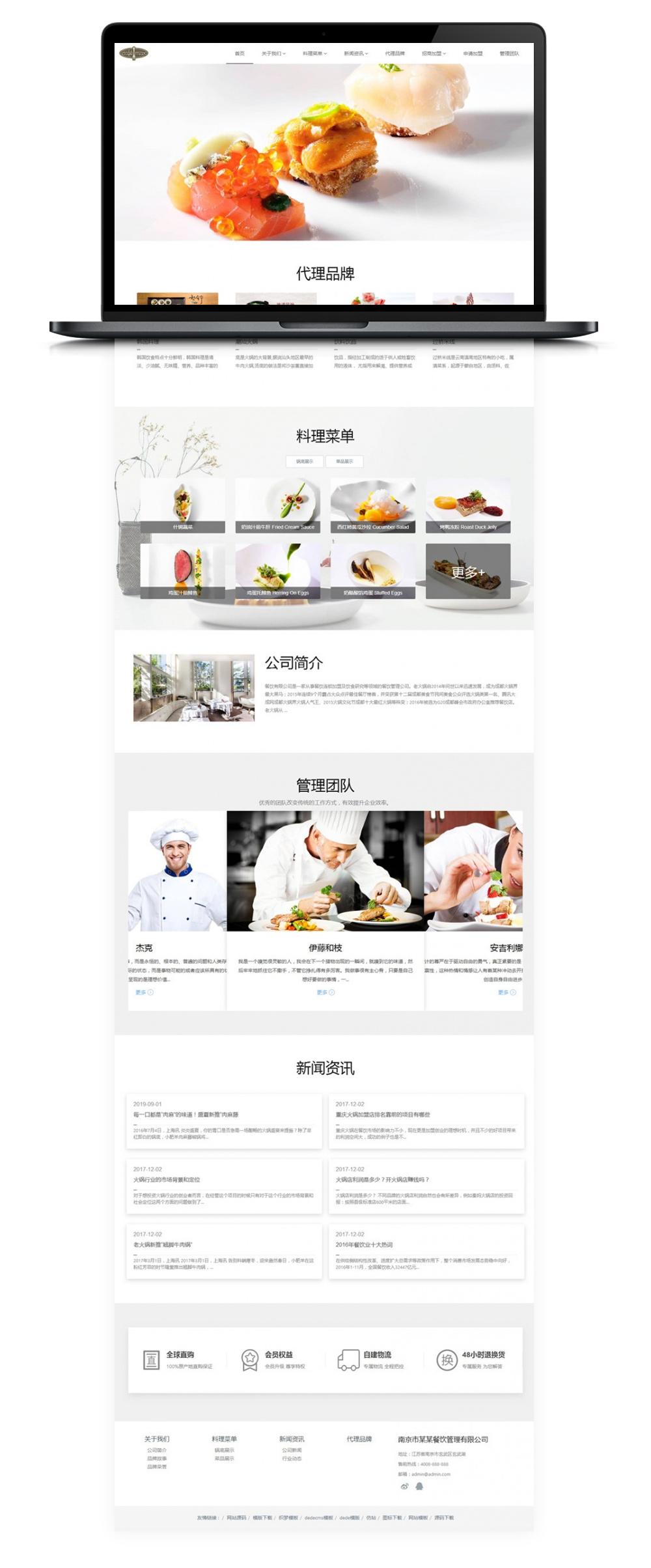 织梦HTML5响应式餐饮加盟管理类企业网站源码模板(自适应手机版)-酷网站源码