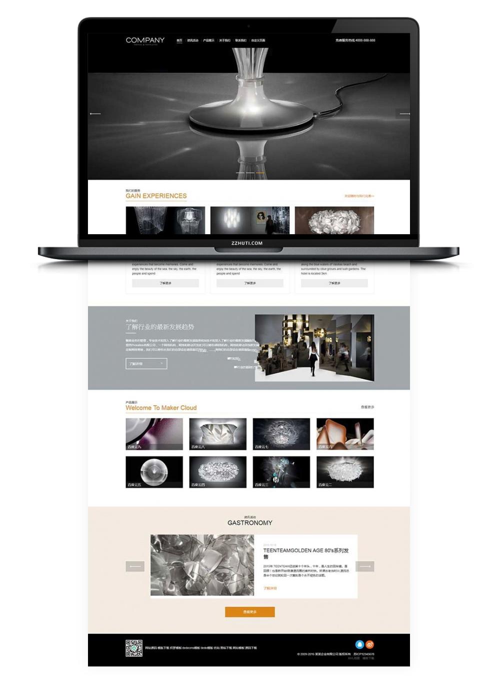 DEDECMS织梦响应式通用展示型企业站模板自适应手机-酷网站源码