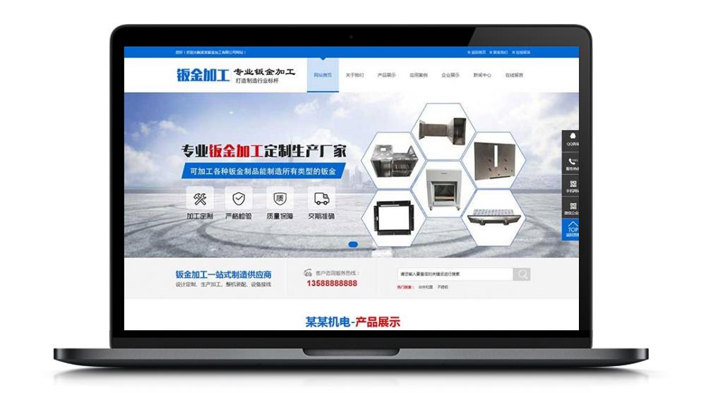 织梦dedecms蓝色钣金加工五金机电设备公司网站模板(带手机移动端)-酷网站源码