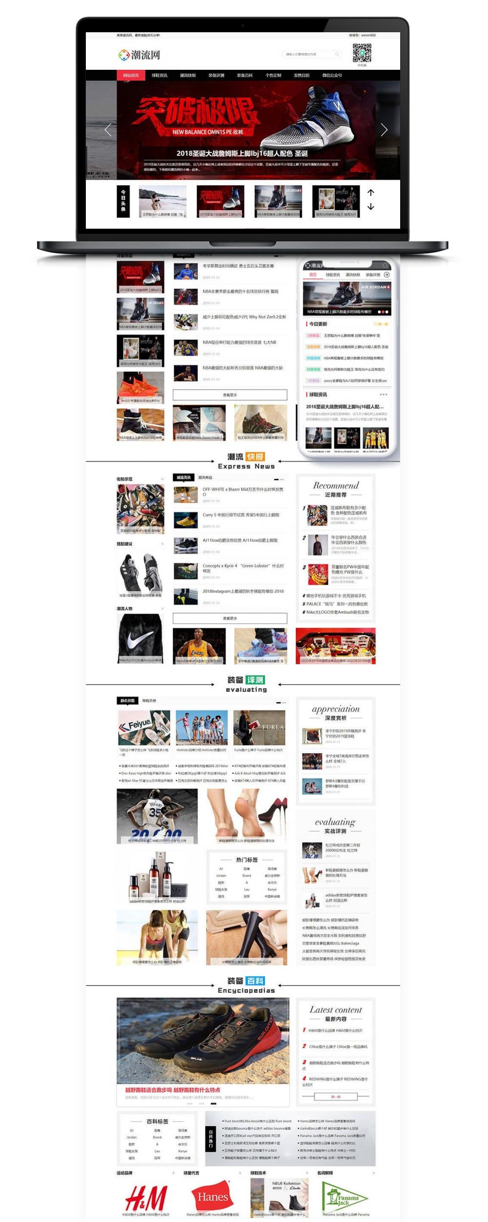 【品牌鞋业网站】潮流鞋业响应式网站模板自适应手机端[DEDECMS织梦内核]-酷网站源码
