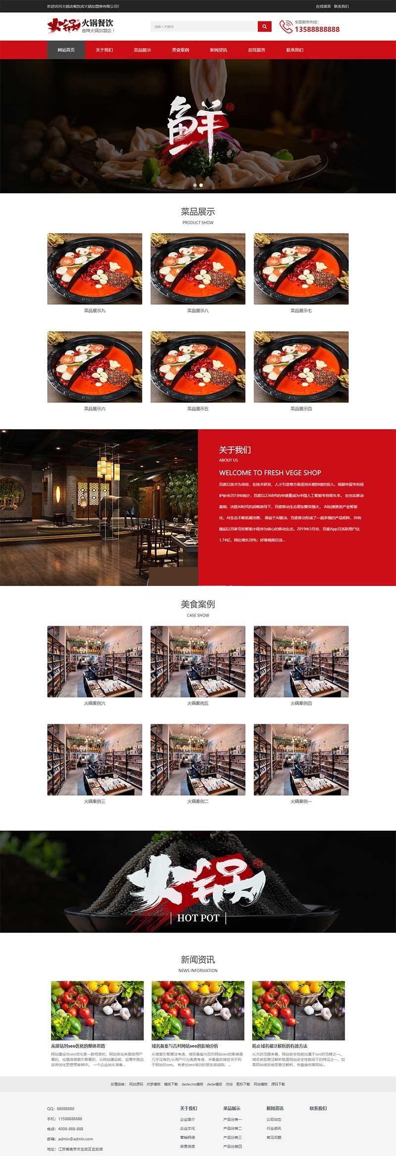 【DEDECMS模板】HTML5响应式火锅餐饮加盟店类网站源码自适应手机版[织梦内核]-酷网站源码