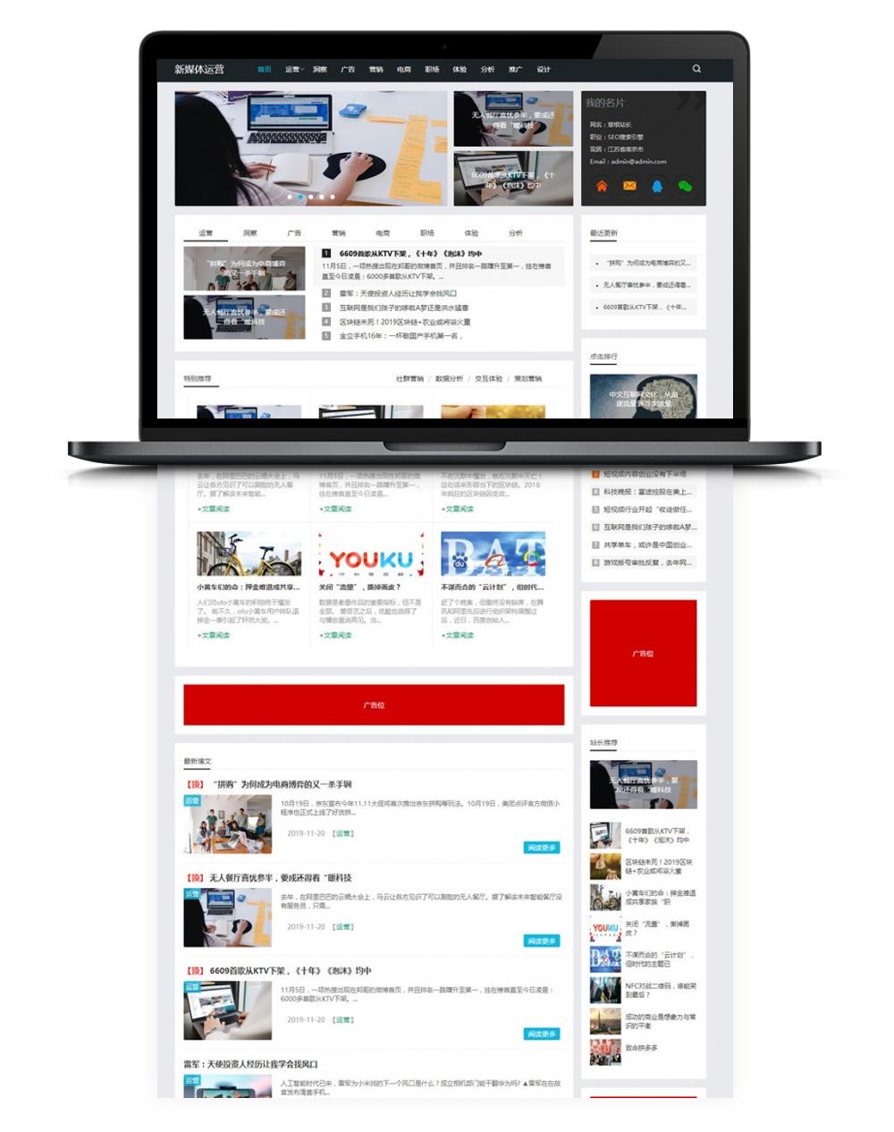 【织梦资讯模板】HTML5新媒体运营资讯类响应式网站源码[DEDECMS内核]-酷网站源码