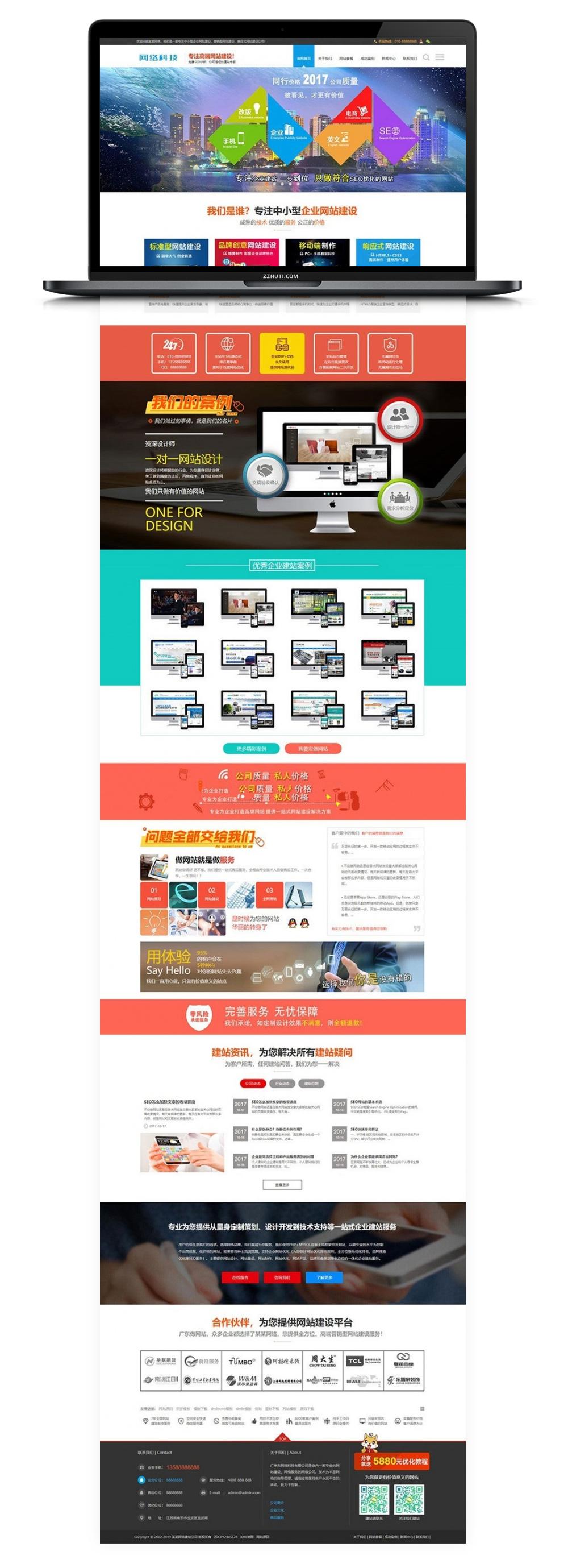 【织梦网络科技公司模板】自适应高端网站建设推广科技公司源码[dedecms内核]-酷网站源码