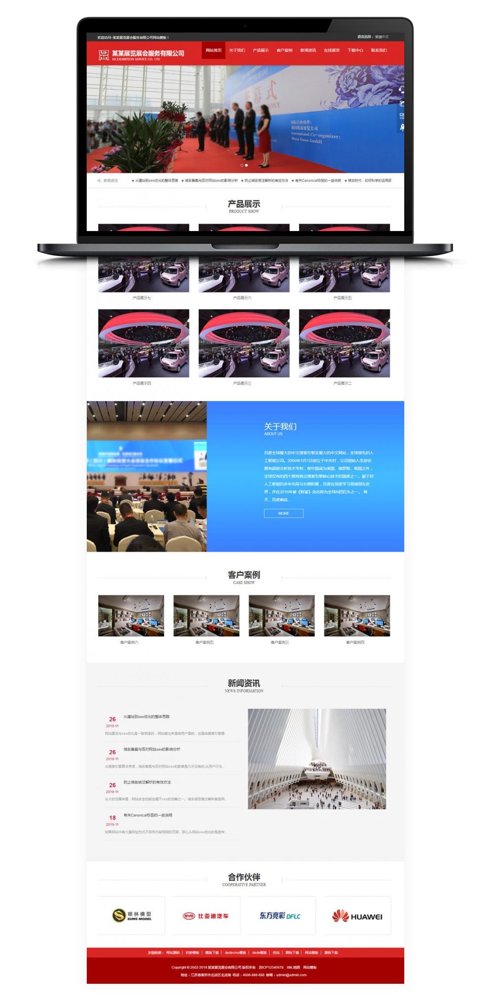 【织梦展览展会模板】HTML5响应式展览展会服务类网站源码自适应手机[DEDECMS内核]-酷网站源码