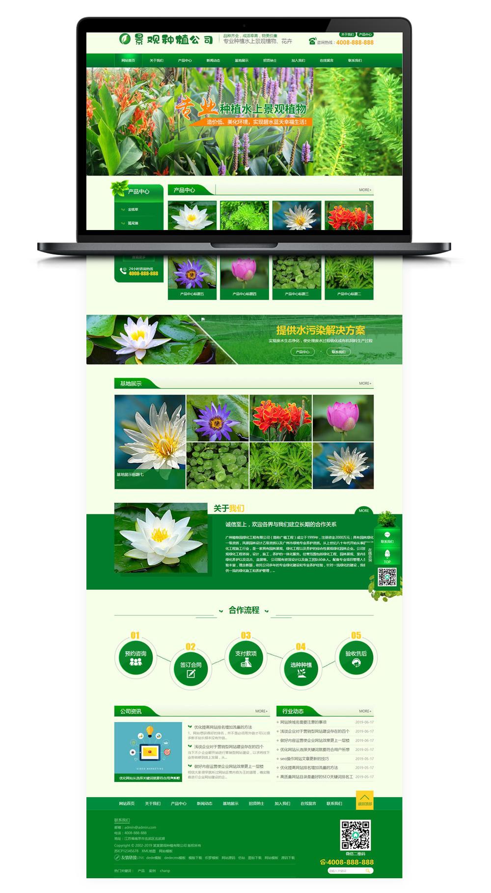 【织梦绿色景观模板】树木种植 景观绿植苗木农业种植DEDECMS网站模板自适应手机-酷网站源码