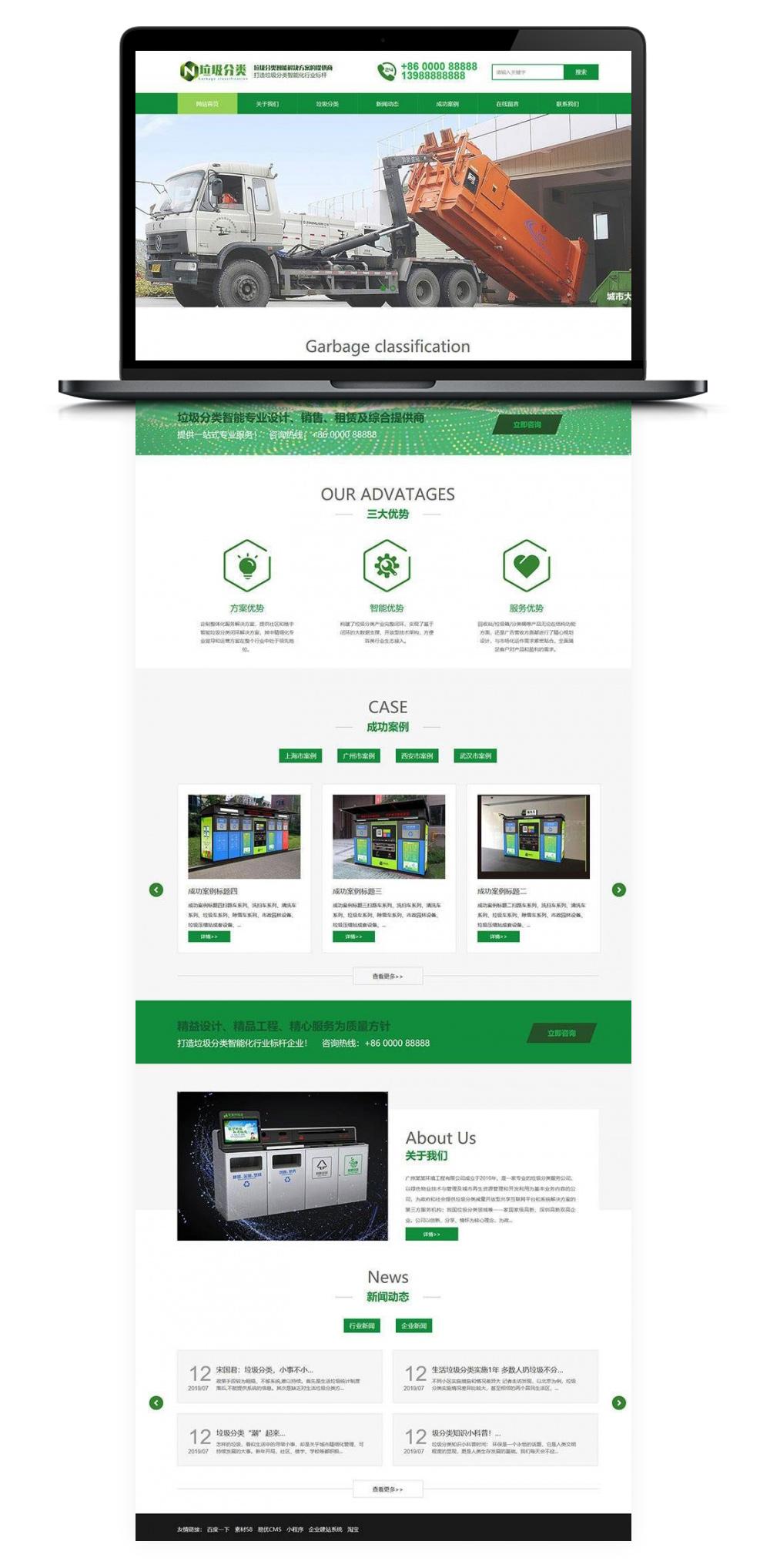 【织梦垃圾分类网站模板】HTML5绿色风格垃圾分类企业网站源码[dedecms内核]-酷网站源码