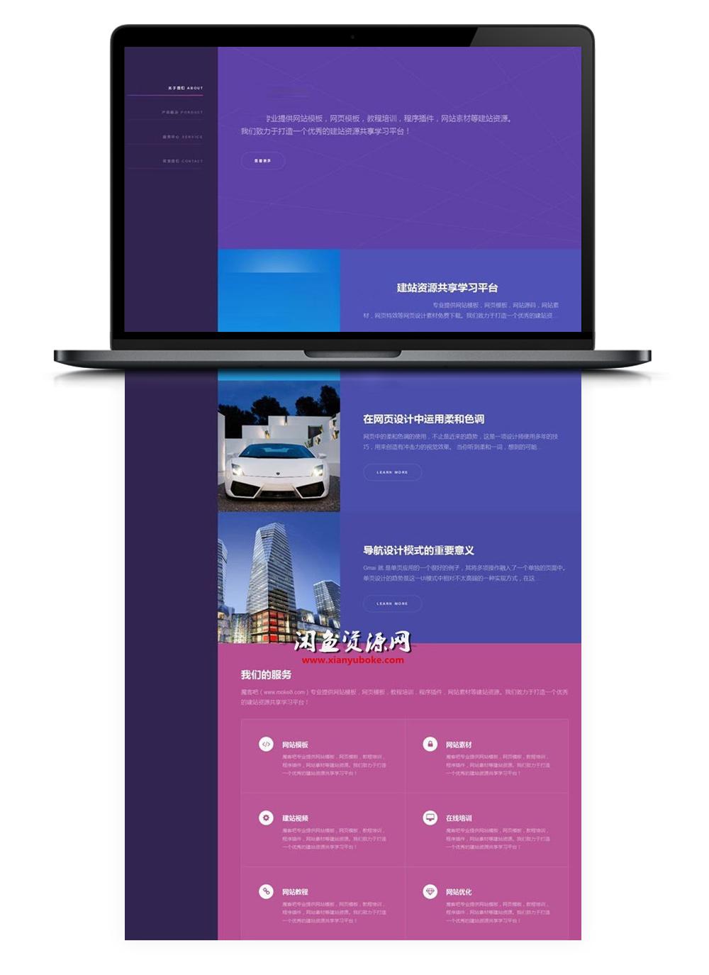 【织梦侧边企业模板】优雅炫彩侧边企业展示织梦响应式模板[DEDECMS内核]-酷网站源码