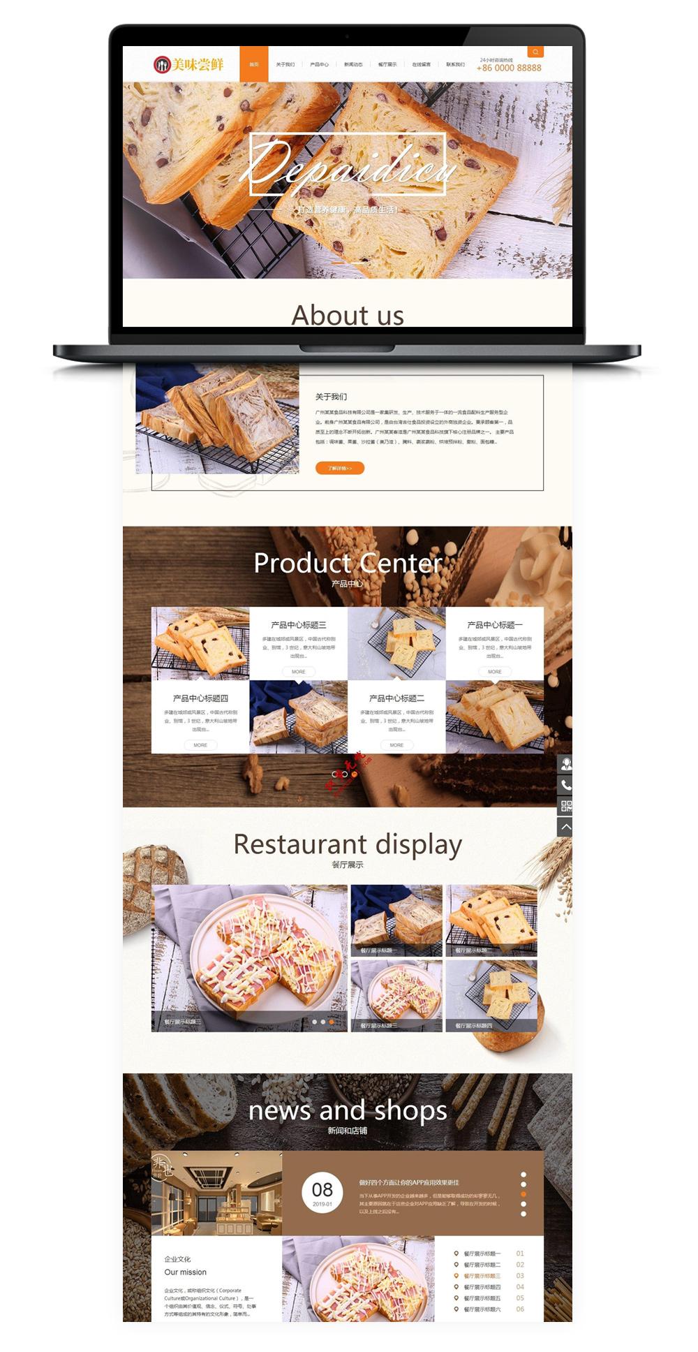 【织梦烘焙蛋糕网站展示模板】响应式蛋糕面包烘焙食品美食类DEDECMS企业展示类网站模板自适应手机-酷网站源码
