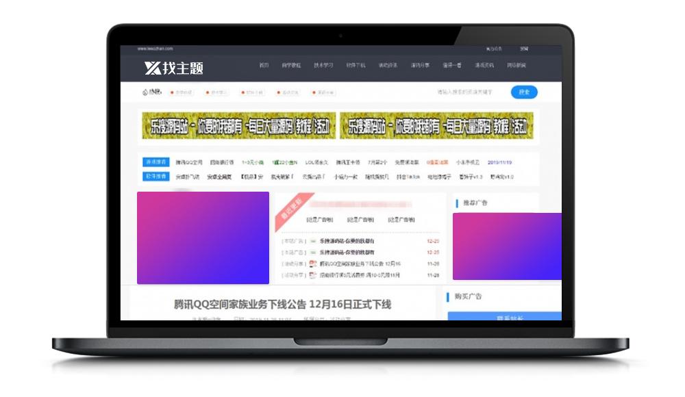 【织梦虚拟资源模板】DEDECMS非常漂亮的一款虚拟资源素材下载站模板美化版-酷网站源码