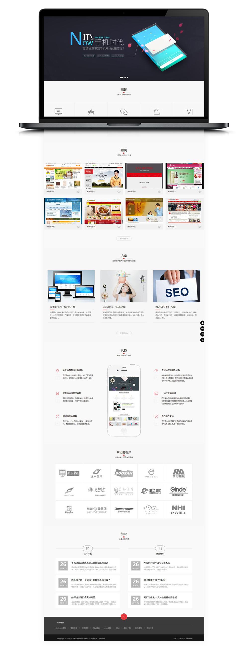 【织梦网络企业站源码】HTML5响应式网站建设软件开发小程序开发类建站公司企业网站DEDECMS模板-酷网站源码