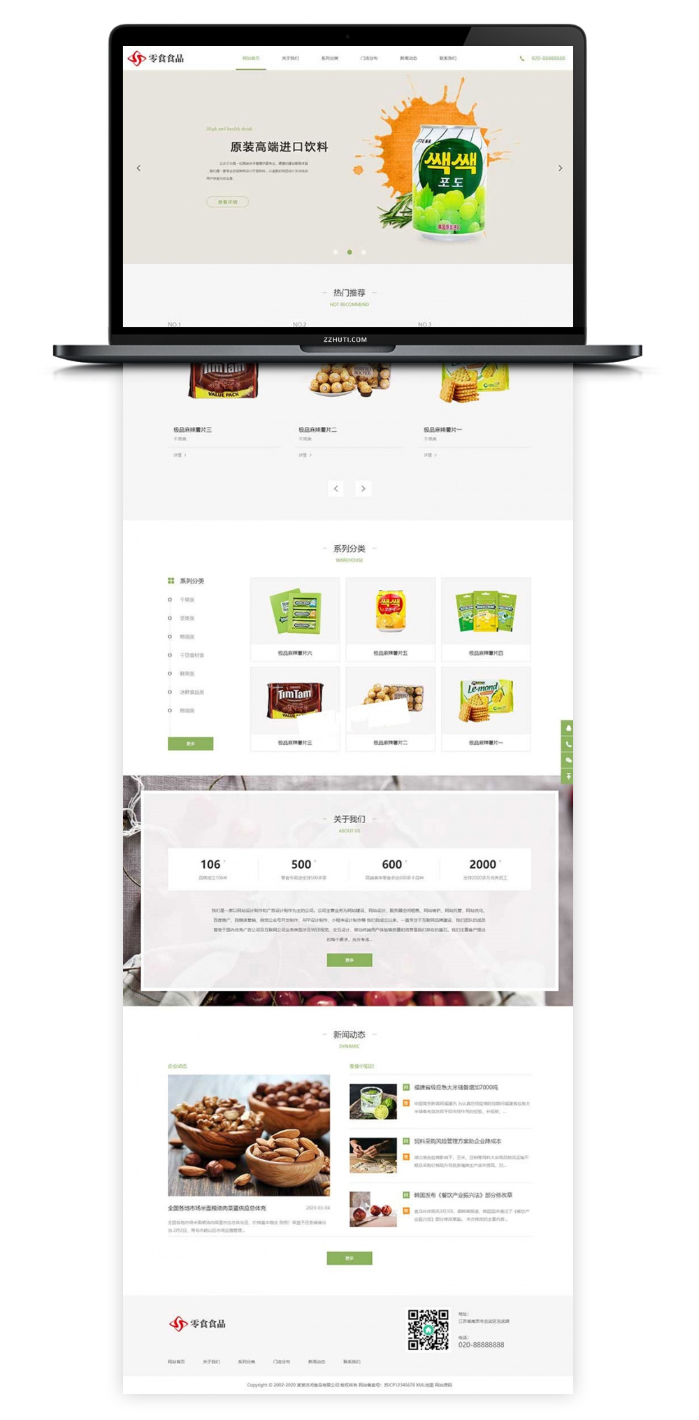 【织梦食品网站模板】响应式日化食品零食连锁加盟店企业DEDECMS网站模板-酷网站源码