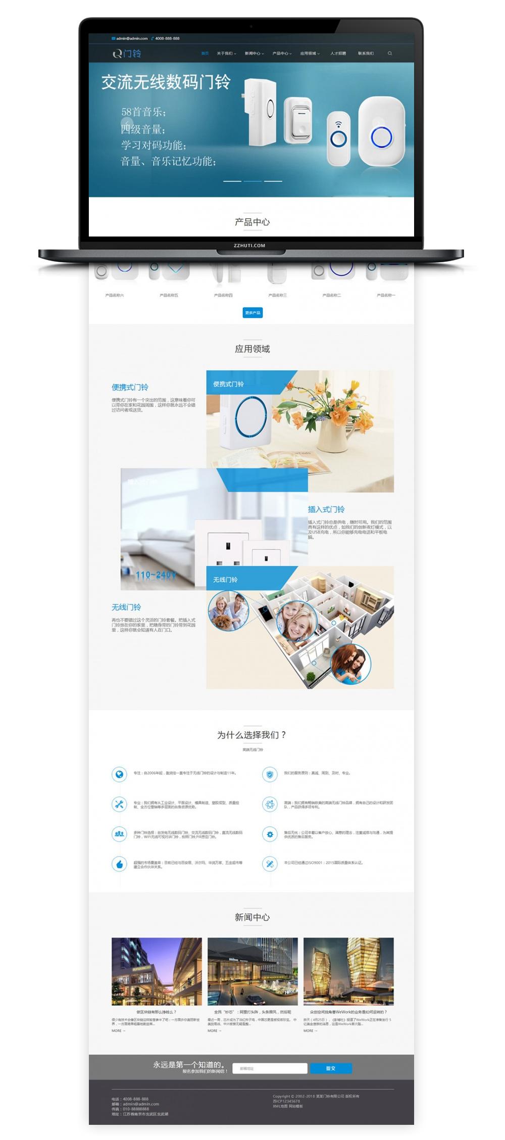 【织梦电子企业网站模板】大气自适应智能家居产品电子门铃手机网站模板-酷网站源码