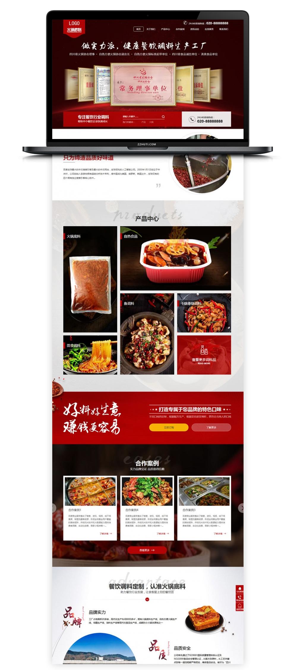 【织梦餐饮营销型网站模板】DEDECMS高端火锅餐饮调料食品营销型企业站源码[自适应手机wap]-酷网站源码