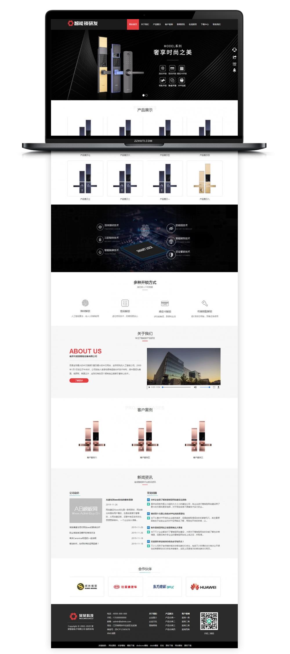 【织梦锁业网站模板】HTML5电子智能安全锁网站DEDECMS模板[自适应WAP手机端]-酷网站源码