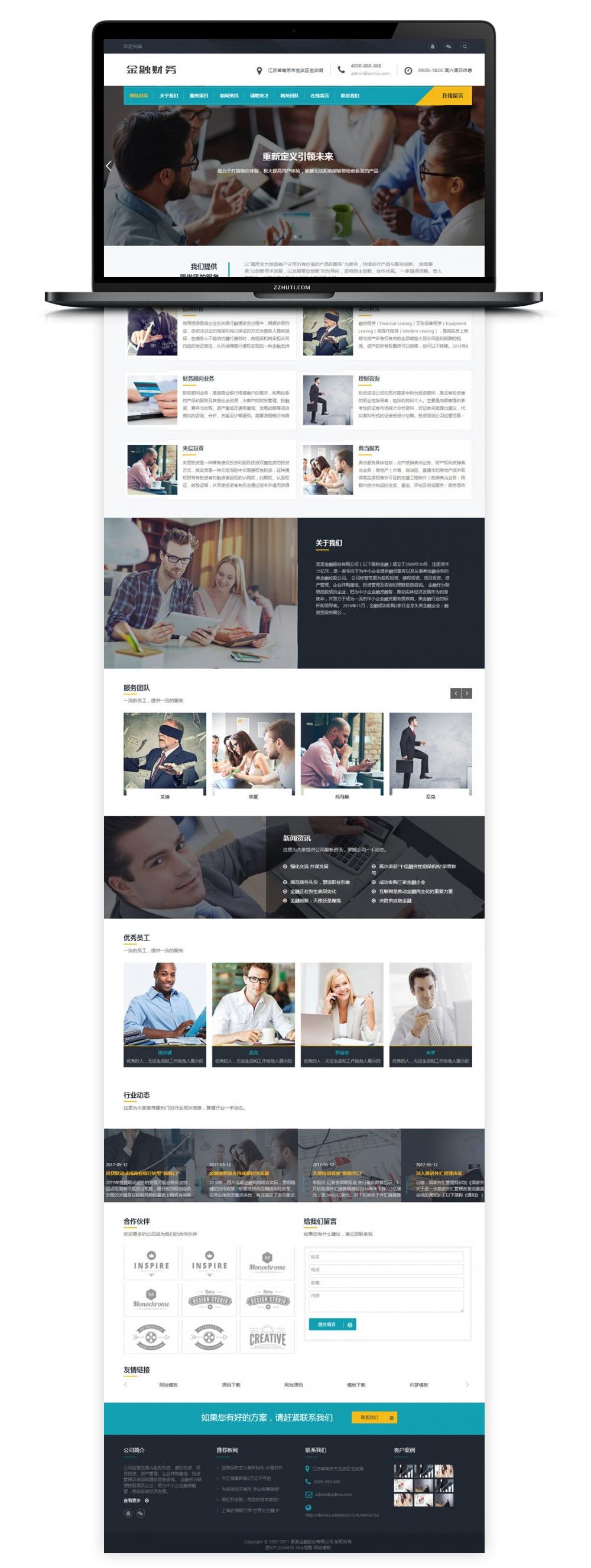 【织梦投资网站源码】HTML5投资管理金融机构DEDECMS响应式企业站模板[自适应手机端]-酷网站源码