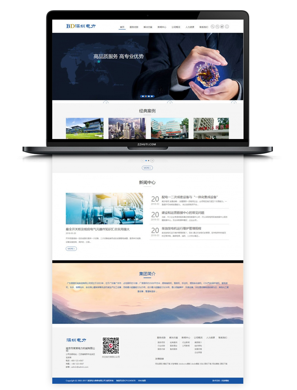 【织梦设备网站模板】HTML5自适应蓝色机械设备维修DEDECMS响应式源码自适应手机端-酷网站源码