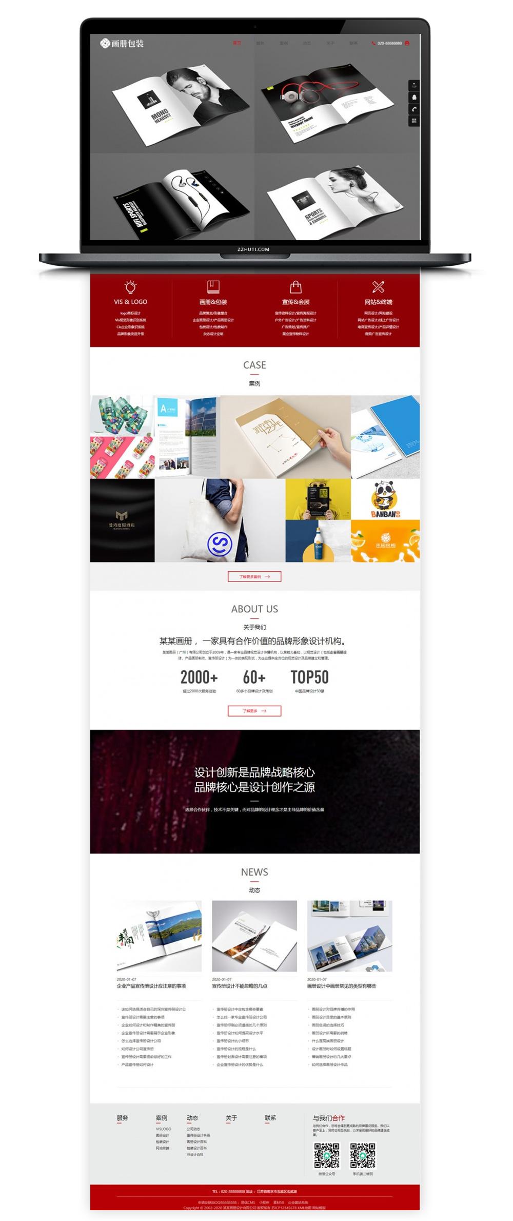 【织梦品牌画册企业网站模板】HTML5响应式包装画册设计工作室公司DEDECMS自适应模板-酷网站源码