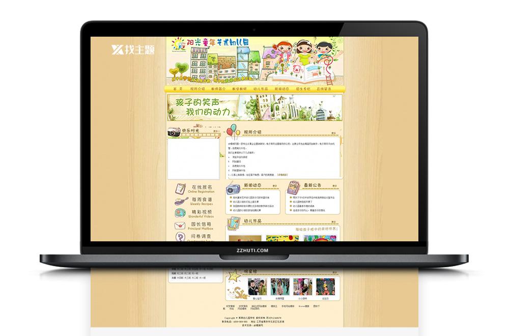【幼儿园网站源码】织梦cms模板带手机版数据同步-酷网站源码
