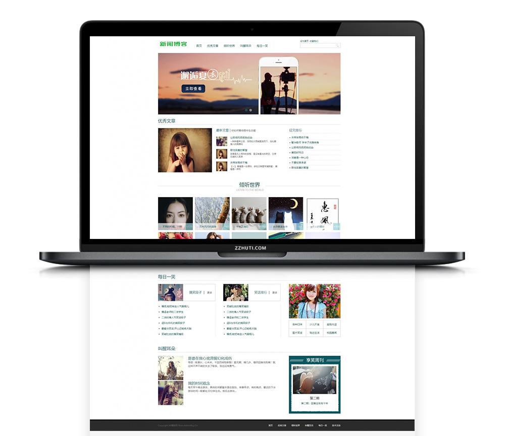 【织梦小清新模板】 个人博客网站源码带手机版数据同步-酷网站源码