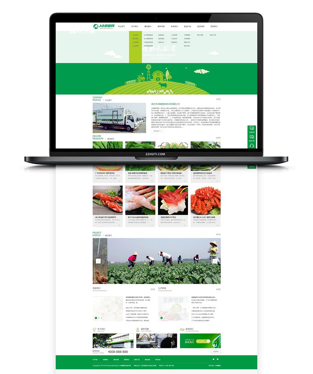 【果蔬配送】织梦绿色模板 网站源码带手机版数据同步-酷网站源码