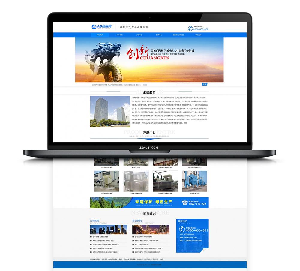 【机械设备】织梦蓝色模板 网站源码带手机版数据同步-酷网站源码