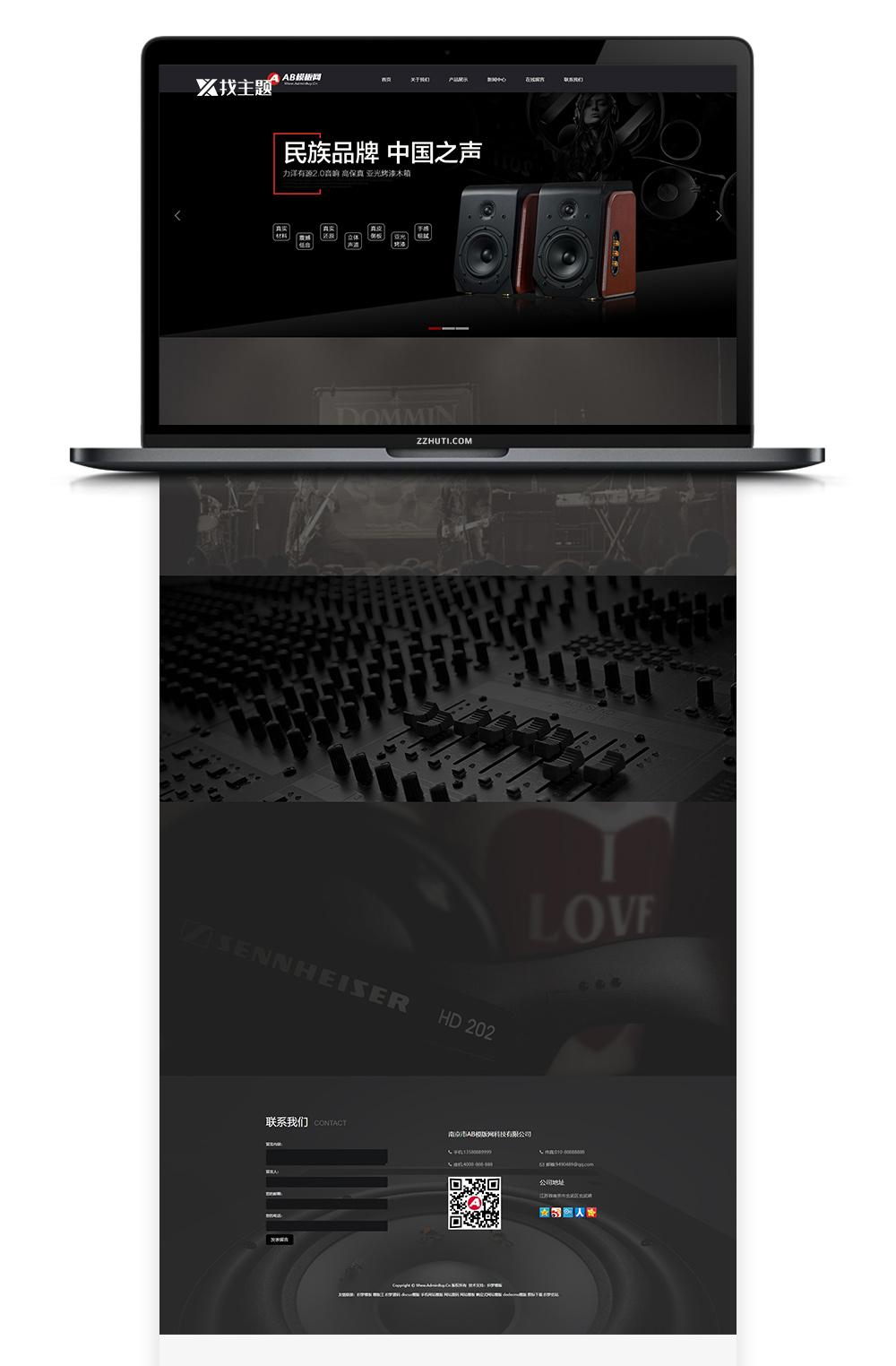 【电子产品】织梦黑色模板音响设备网站源码 带手机版数据同步-酷网站源码