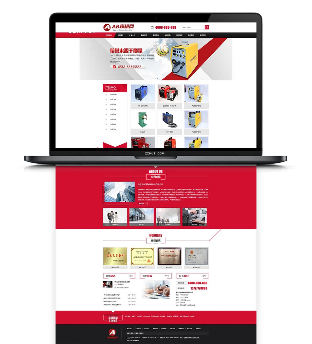 【焊接设备】织梦dedecms红色模板 网站源码带手机版数据同步-酷网站源码