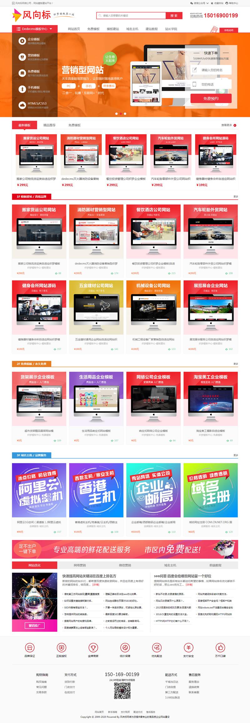 【素材资源下载】网站源码 织梦dedecms模板 带手机版-酷网站源码