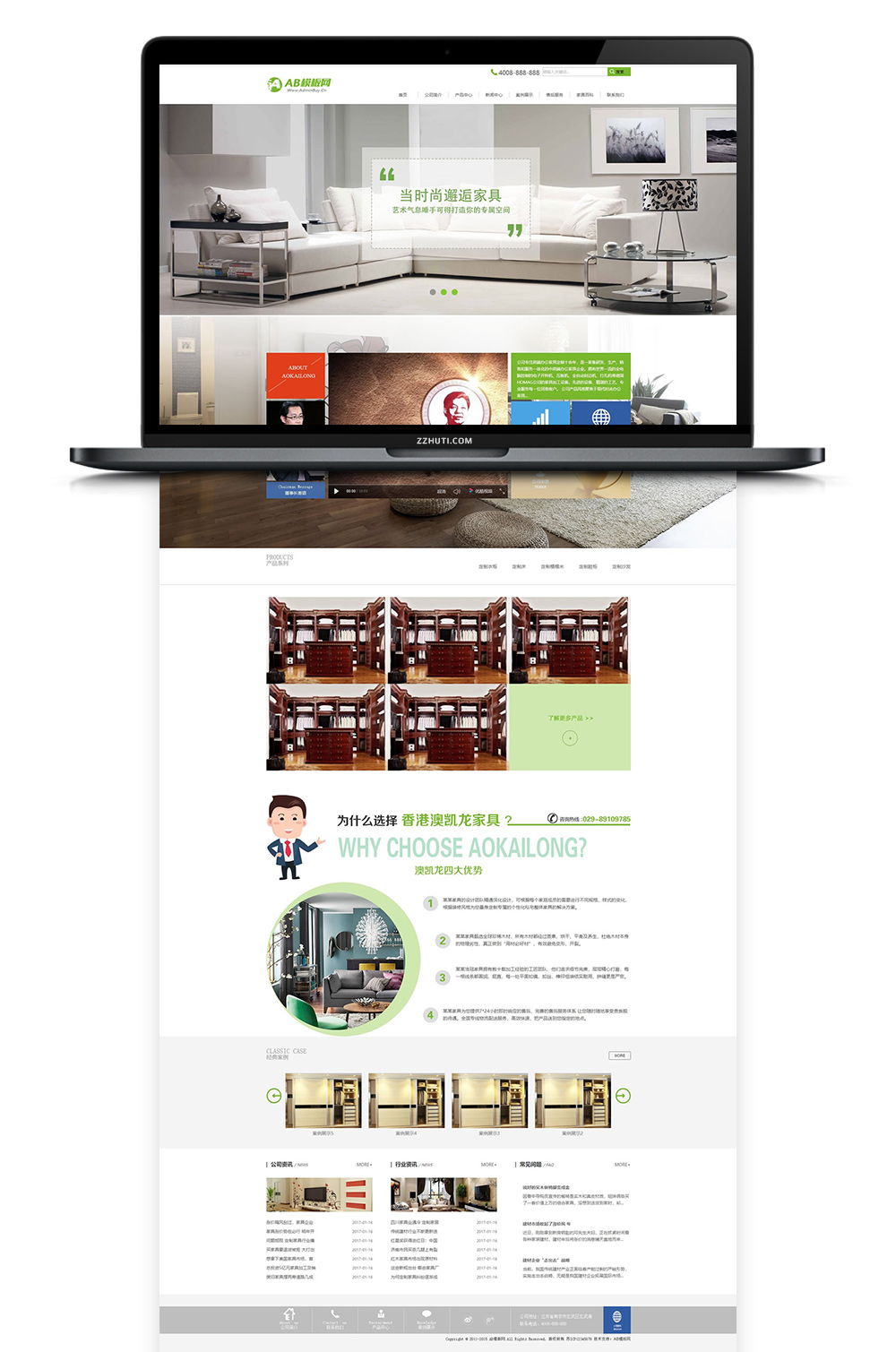 【家居定制】织梦dedecms白色模板 网站源码带手机版数据同步-酷网站源码
