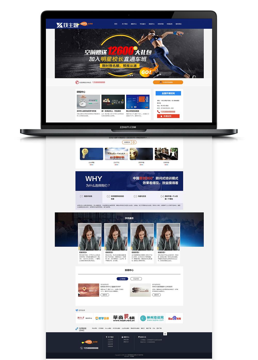【培训机构】织梦cms蓝色模板 网站源码 带手机版数据同步-酷网站源码