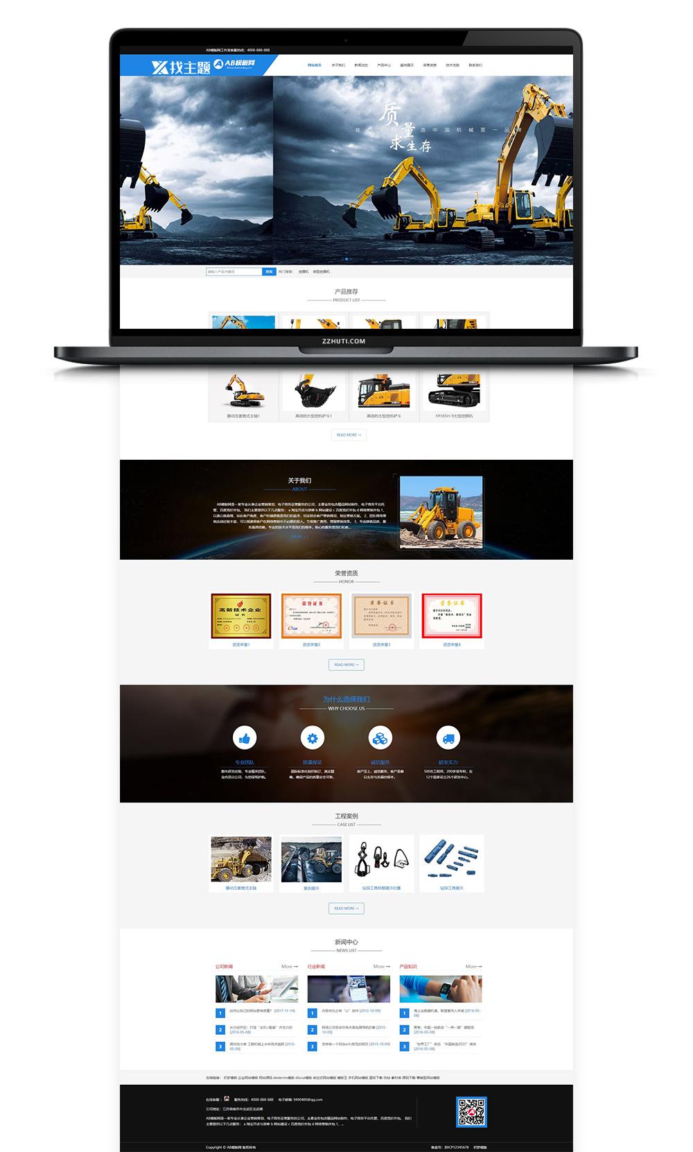 【机械设备】织梦cms蓝色模板 HTML5响应式挖掘机网站源码[自适应手机版]-酷网站源码
