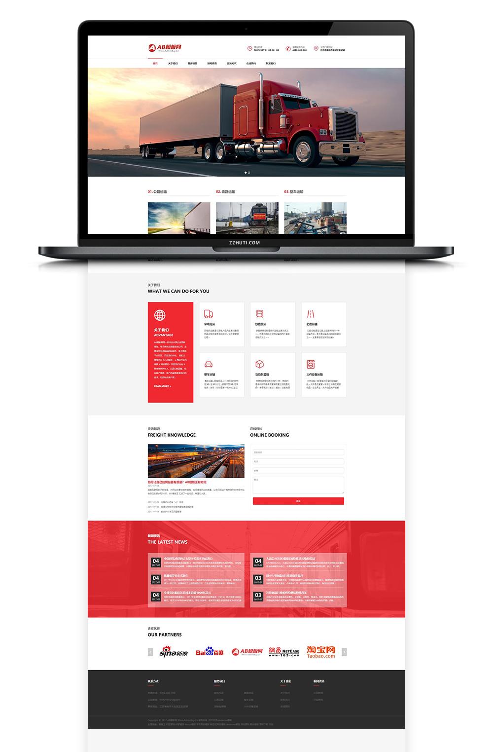 【物流货运】织梦cms红色模板 网站源码自适应手机版-酷网站源码