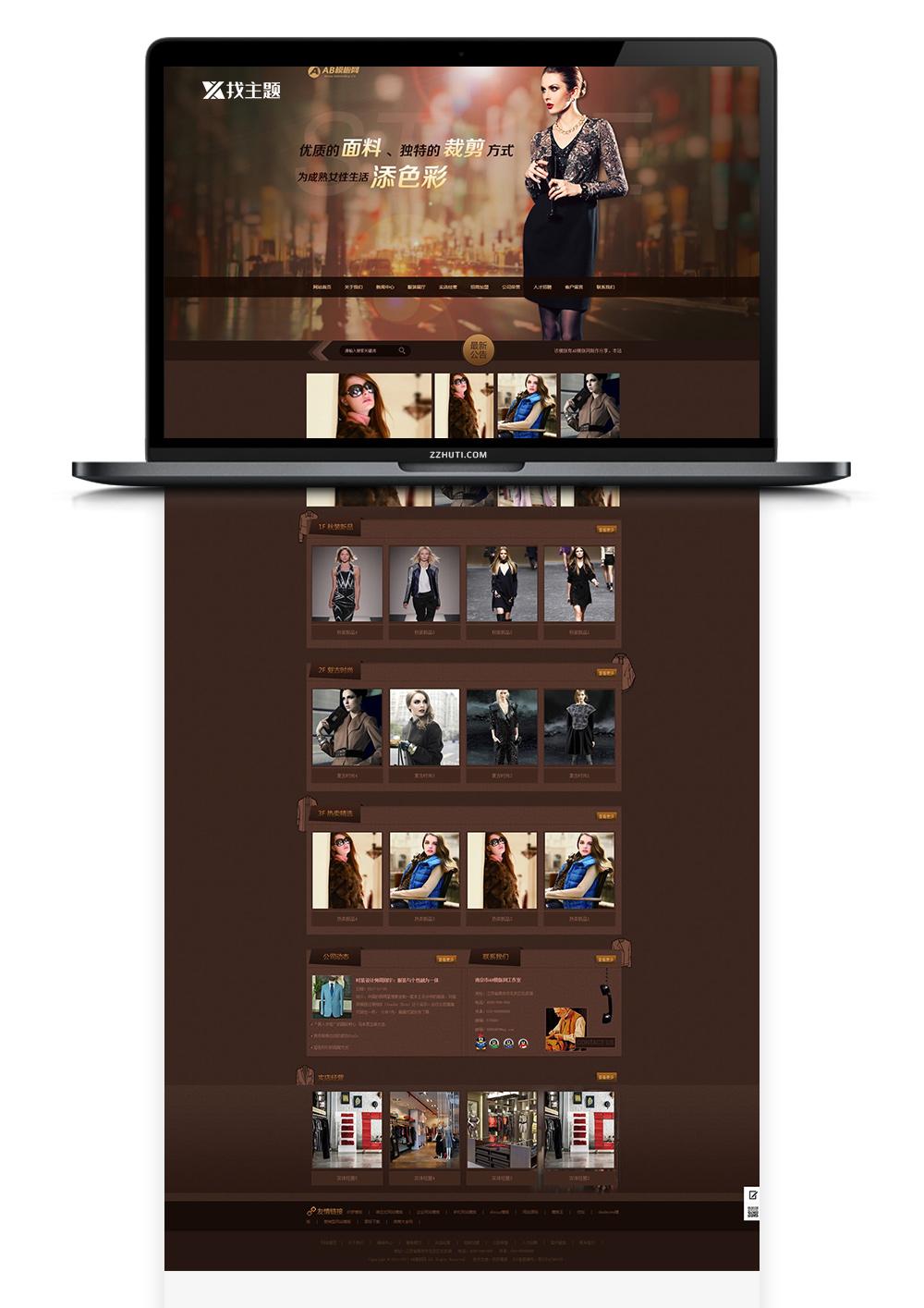 【服装面料类】织梦cms咖啡色模板 网站源码 带手机版数据同步-酷网站源码