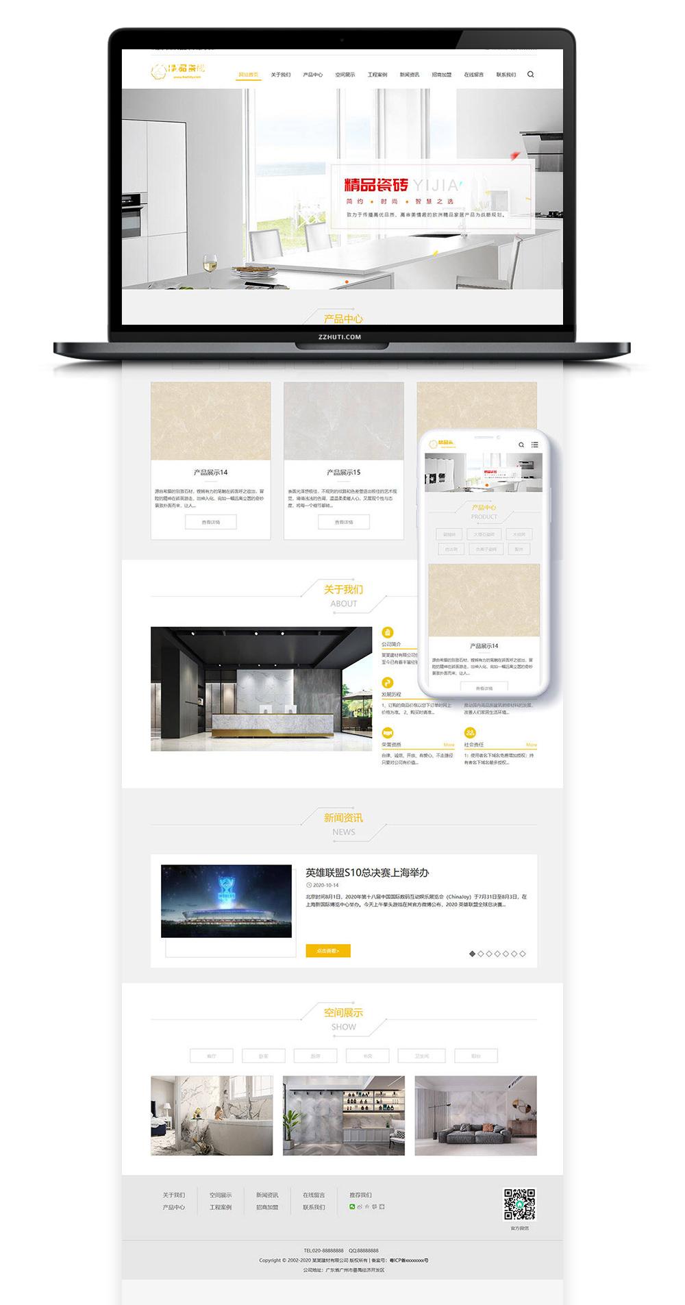【建材类】织梦响应式瓷砖大理石网站织梦模板(自适应手机端)-酷网站源码
