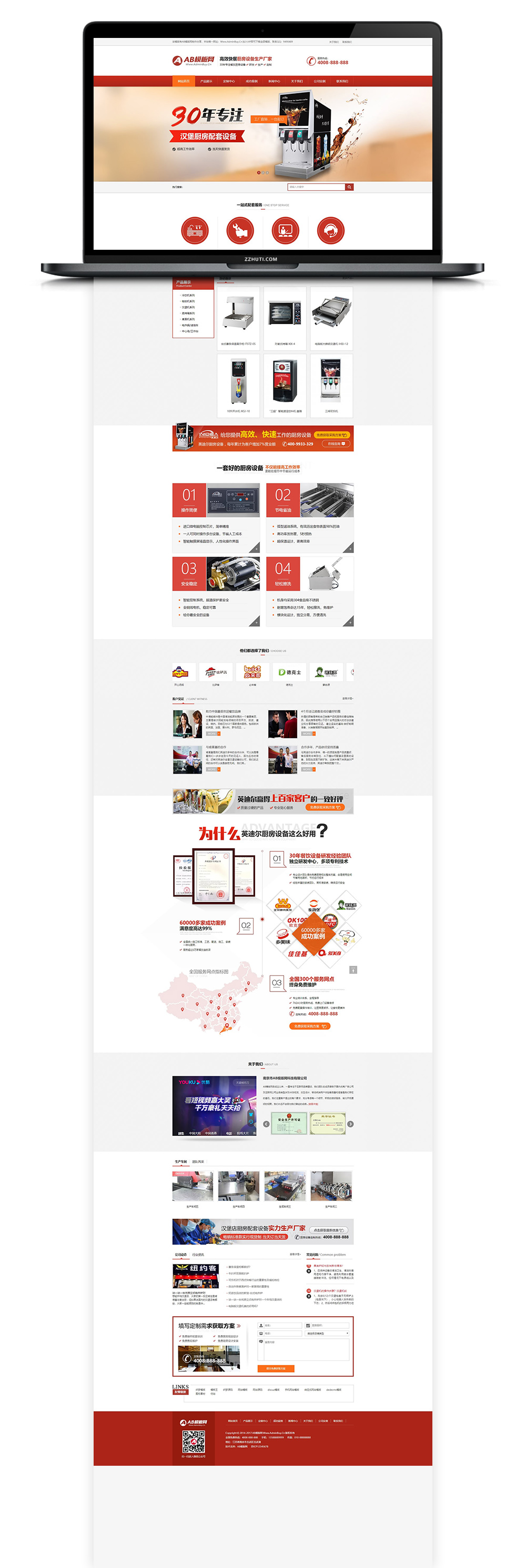 【厨房设备】织梦CMS红色模板 网站源码带手机版数据同步-酷网站源码