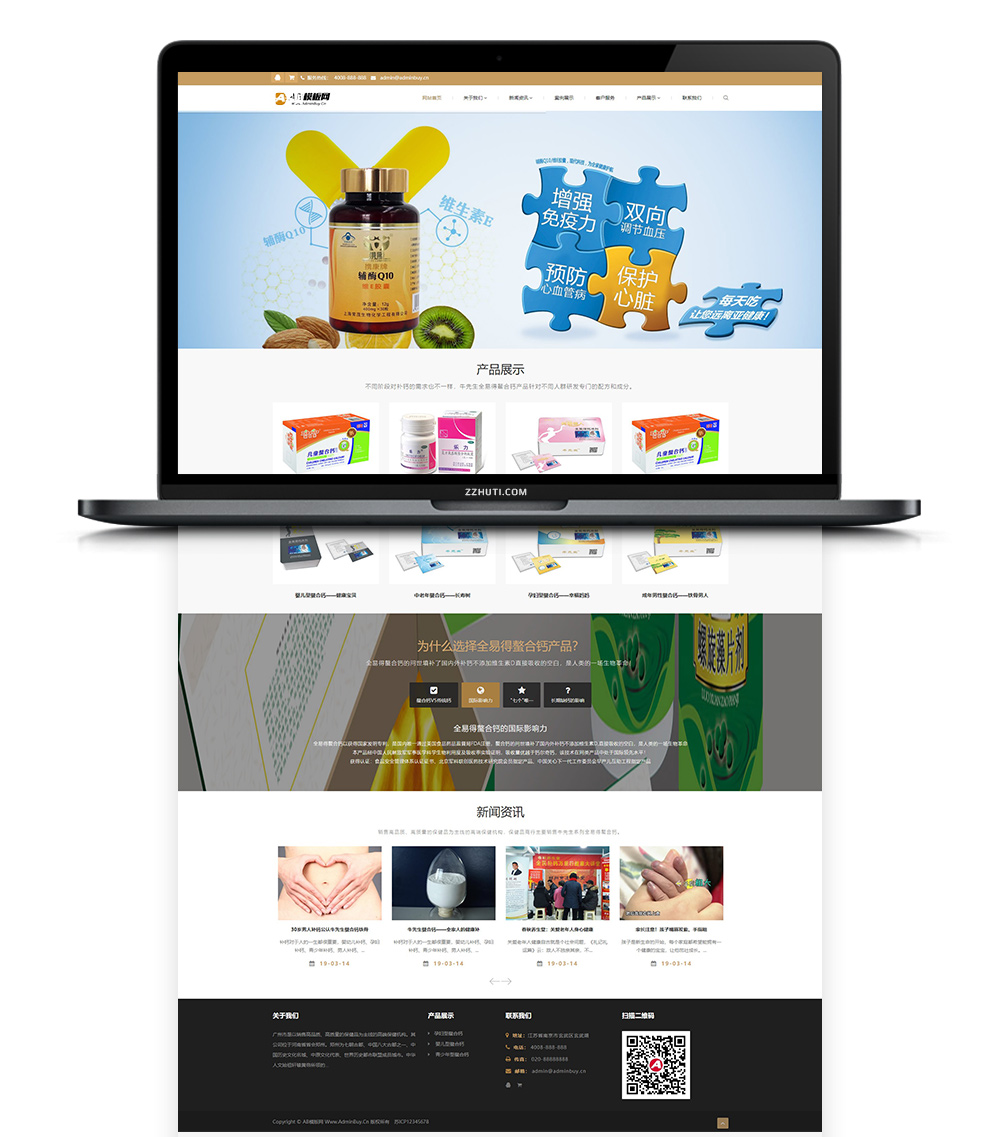 【养生健康】织梦cms模板 黑白色网站源码[自适应手机版]-酷网站源码