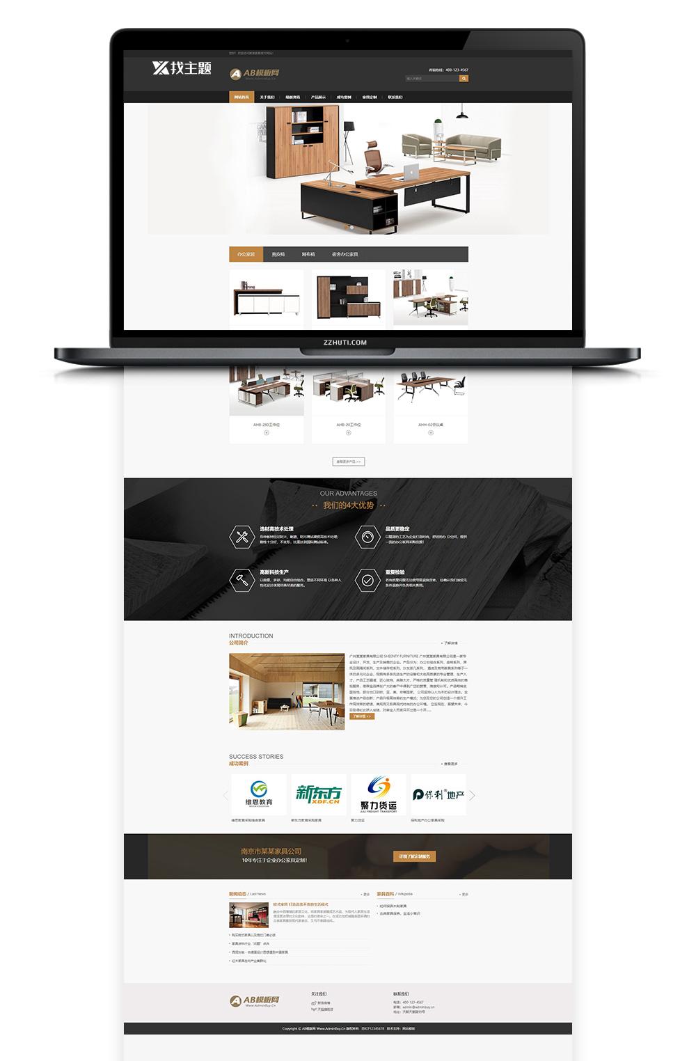 【家具网站源码】织梦cms模板 棕色家具网站模板[带手机版数据同步]-酷网站源码