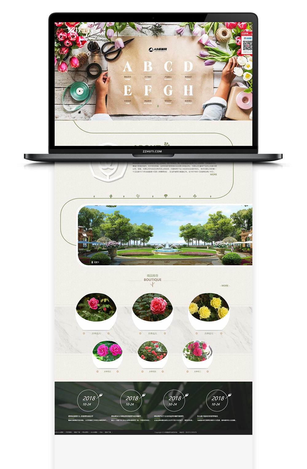 【花卉网站】织梦cms模板 绿色园林源码[自适应手机版]-酷网站源码