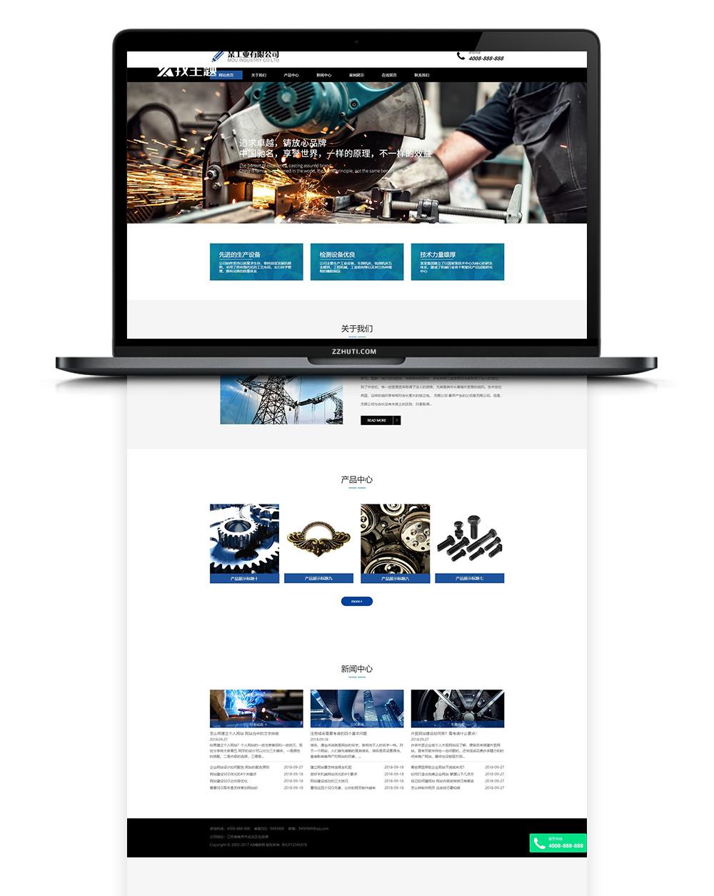 【企业源码】织梦cms模板 蓝色机械铸造网站源码[自适应手机版]-酷网站源码