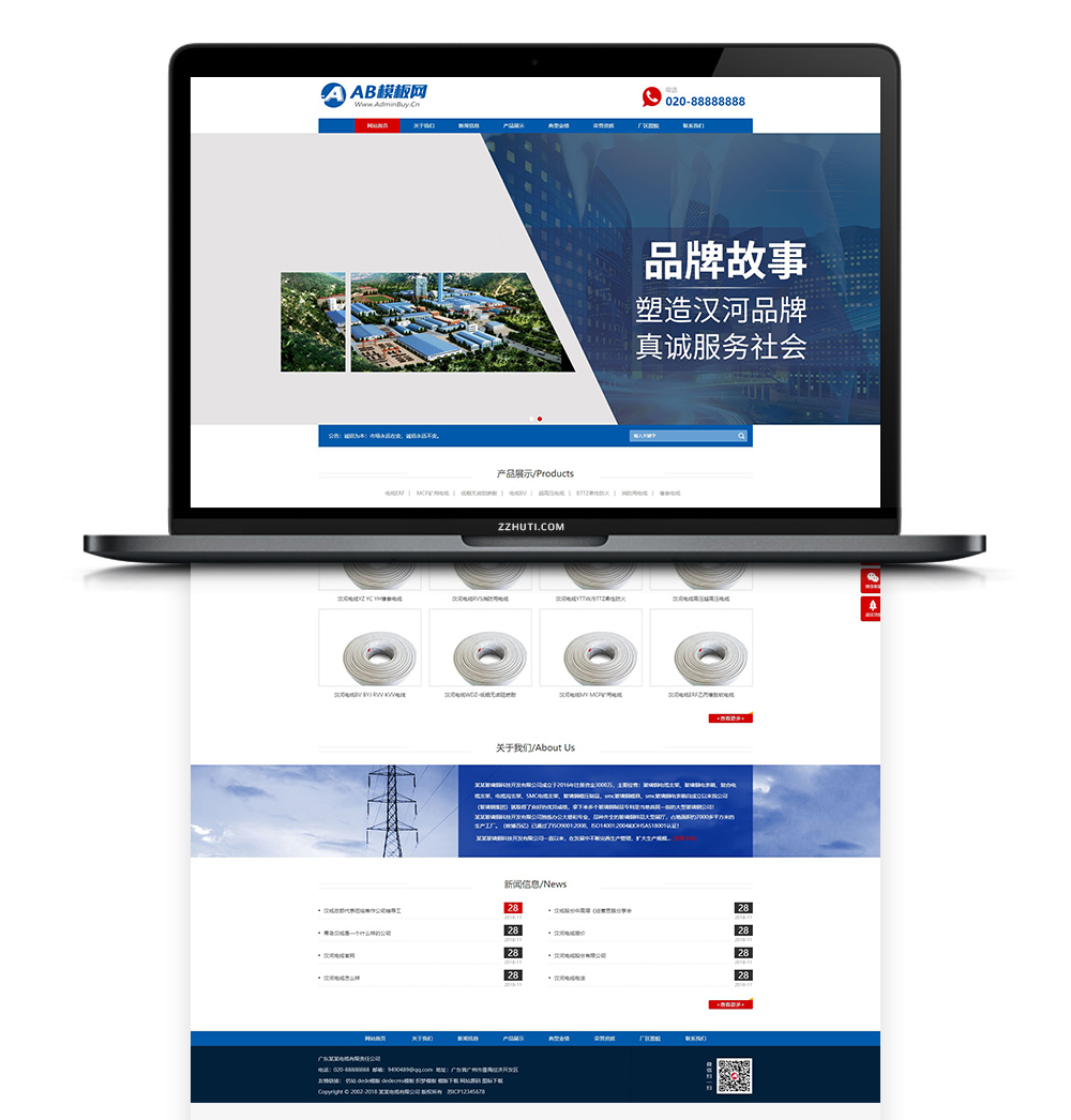 织梦cms模板 蓝色电缆电线网站源码[自适应手机版]-酷网站源码