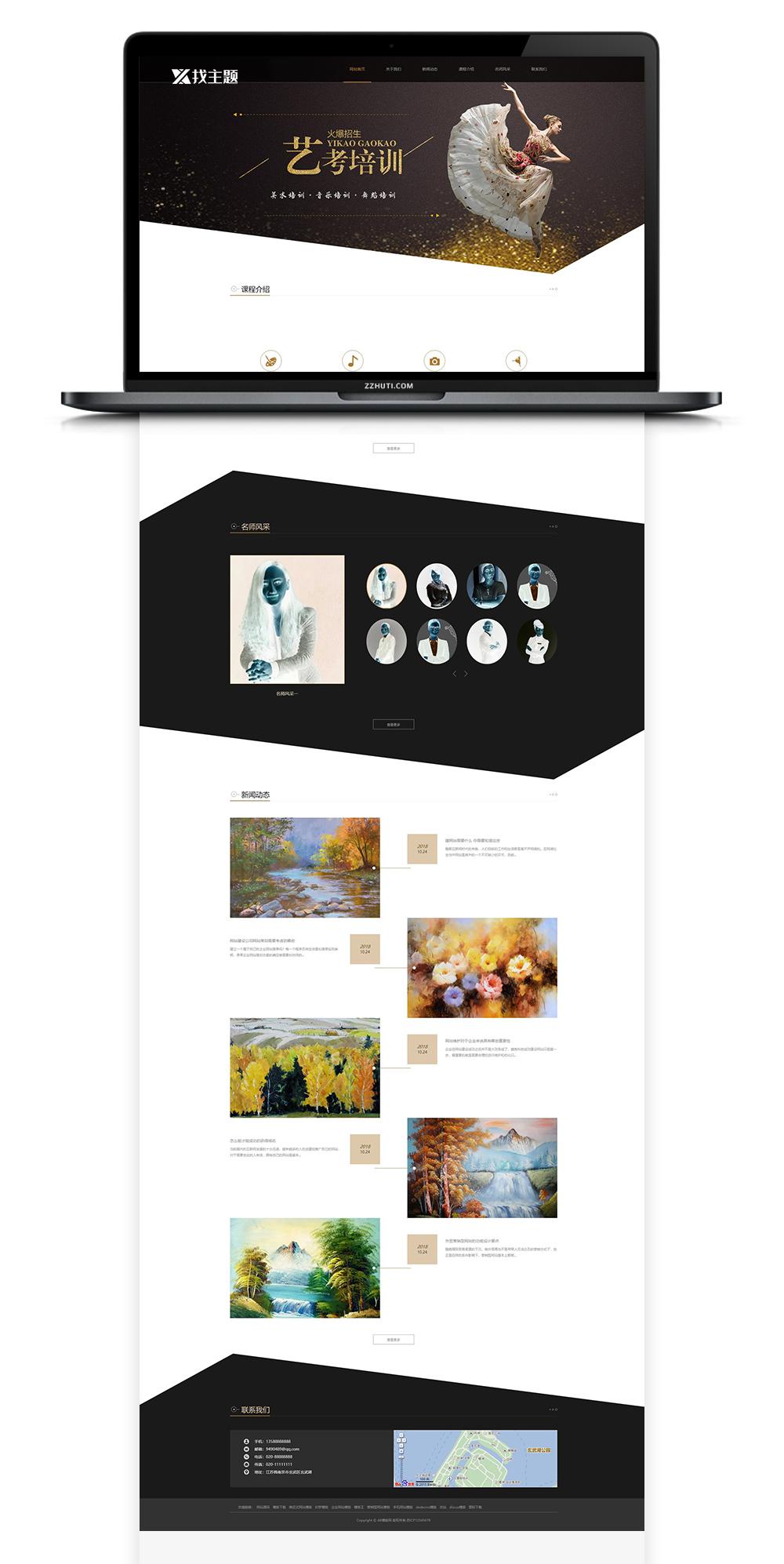 【艺术培训】织梦cms模板 黑色艺考培训网站源码[自适应手机版]-酷网站源码